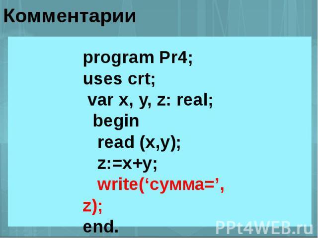 program Pr4;uses crt; var x, y, z: real; begin read (x,y); z:=x+y; write('сумма=', z);end.