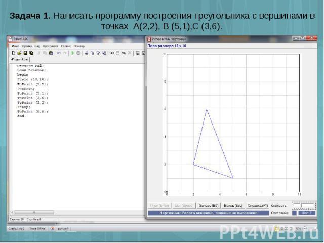 Задача 1. Написать программу построения треугольника с вершинами в точках А(2,2), В (5,1),С (3,6).