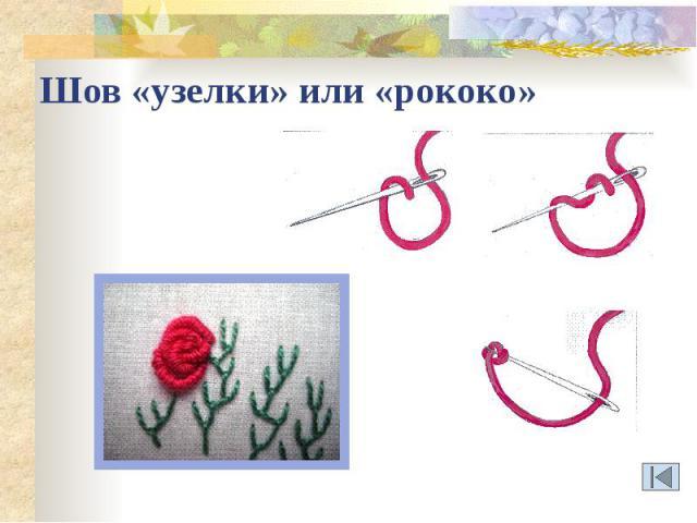 Шов «узелки» или «рококо»