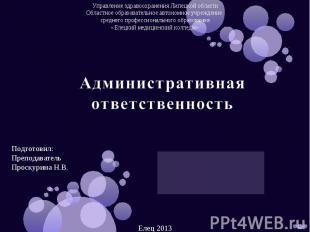 Административная ответственность Управление здравоохранения Липецкой областиОбла