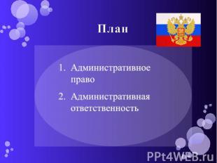 План Административное правоАдминистративная ответственность