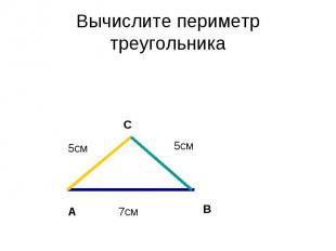 Вычислите периметр треугольника
