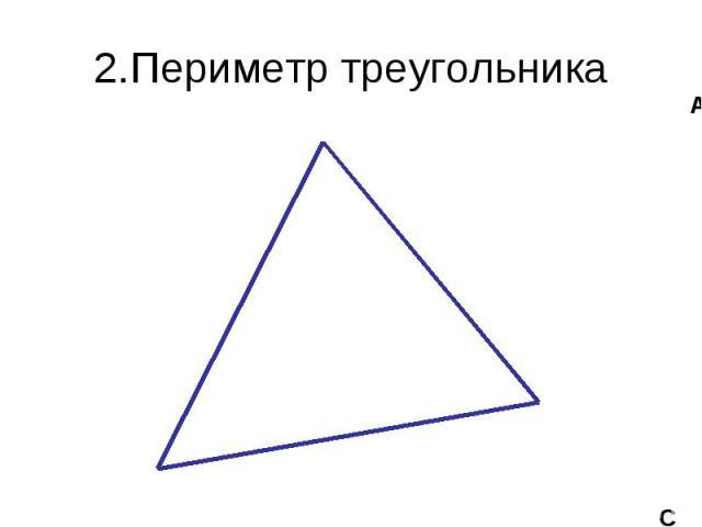 2.Периметр треугольника