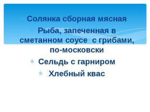 Солянка сборная мяснаяРыба, запеченная в сметанном соусе с грибами, по-московски