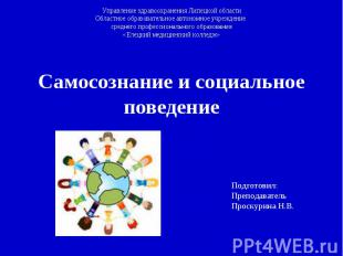 Самосознание и социальное поведение Управление здравоохранения Липецкой областиО
