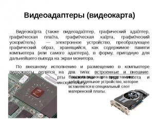 Видеокарта (также видеоадаптер, графический адаптер, графическая плата, графичес