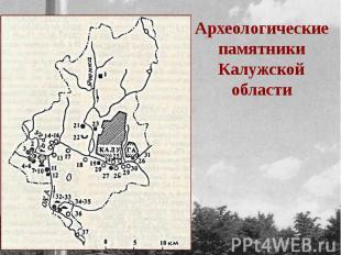 Археологические памятники Калужской области