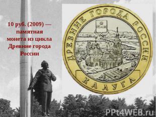 10 руб. (2009) — памятная монета из цикла Древние города России