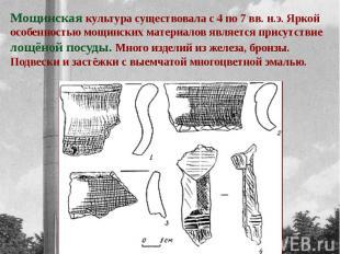 Мощинская культура существовала с 4 по 7 вв. н.э. Яркой особенностью мощинских м