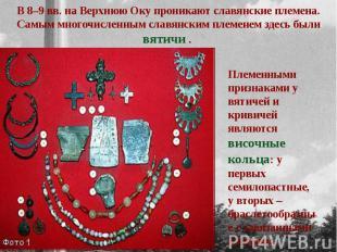 В 8–9 вв. на Верхнюю Оку проникают славянские племена. Самым многочисленным слав