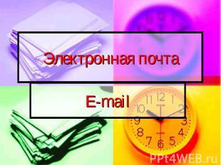 Электронная почтаE-mail