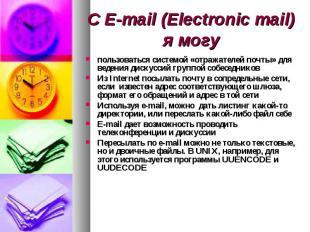 С E-mail (Electronic mail) я могу пользоваться системой «отражателей почты» для
