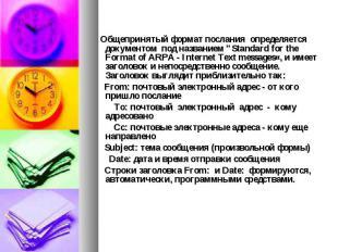 """Общепринятый формат послания определяется документом под названием """"Standard for"""