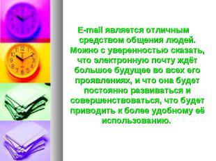 E-mail является отличным средством общения людей. Можно с уверенностью сказать,