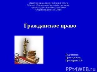 Гражданское право Управление здравоохранения Липецкой областиОбластное образоват