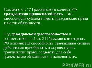 Согласно ст. 17 Гражданского кодекса РФ гражданская правоспособность – это спосо
