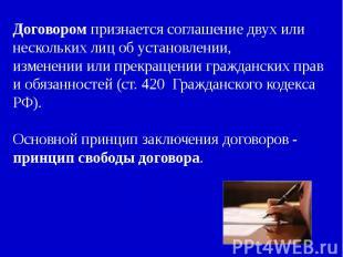 Договором признается соглашение двух или нескольких лиц об установлении,изменени