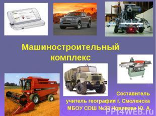 Машиностроительный комплексСоставитель учитель географии г. Смоленска МБОУ СОШ №