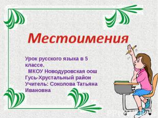 Местоимения Урок русского языка в 5 классе. МКОУ Новодуровская оошГусь-Хрустальн