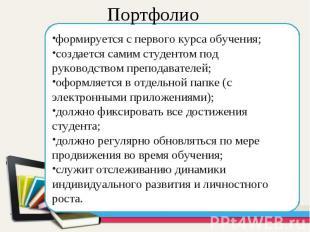 портфолио студента примеры