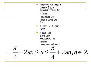 Период косинуса равен 2π, а значит точки t1 и t2 будут повторяться через каждые