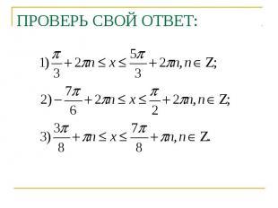 ПРОВЕРЬ СВОЙ ОТВЕТ: