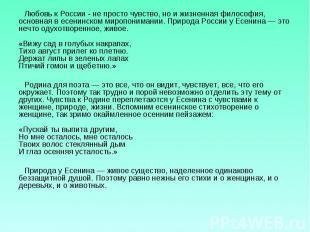 Любовь к России - не просто чувство, но и жизненная философия, основная в есенин