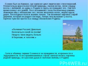 Есенин был на Кавказе, где написал цикл лирических стихотворений. Пленительна кр