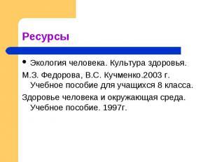 Экология человека. Культура здоровья.М.З. Федорова, В.С. Кучменко.2003 г. Учебно