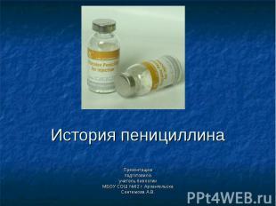 История пенициллина Презентациюподготовилаучитель биологииМБОУ СОШ №62 г. Арханг