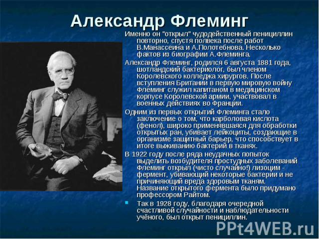 a history of the invention of penicillin by alexander fleming In 1928, bacteriologist alexander fleming made a chance discovery from a contaminated experiment, he found a powerful antibiotic, penicillin.