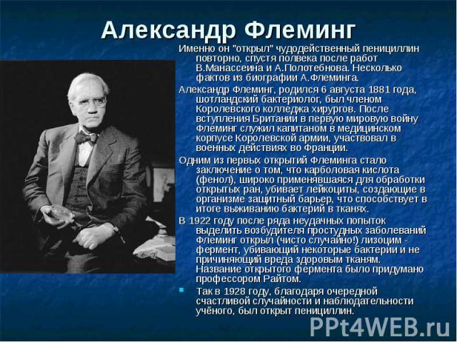 Александр Флеминг Именно он