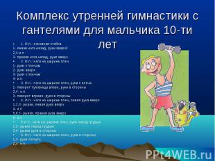 Комплекс утренней гимнастики с гантелями для мальчика 10-ти лет 1. И.п.- основна