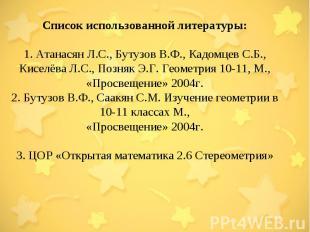 Список использованной литературы:1. Атанасян Л.С., Бутузов В.Ф., Кадомцев С.Б.,