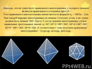 Доказать, что не существует правильного многогранника, у которого гранями являют
