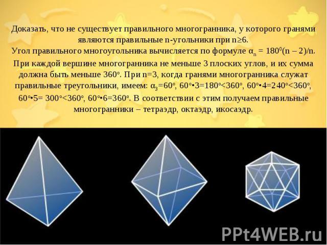 Доказать, что не существует правильного многогранника, у которого гранями являются правильные n-угольники при n≥6.Угол правильного многоугольника вычисляется по формуле αn = 1800(n – 2)/n. При каждой вершине многогранника не меньше 3 плоских углов, …