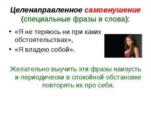 Целенаправленное самовнушение (специальные фразы и слова): «Я не теряюсь ни при
