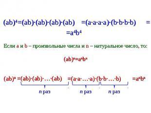 =(ab)∙(ab)∙(ab)∙(ab) =(a∙a∙a∙a)∙(b∙b∙b∙b) Если a и b – произвольные числа и n –