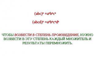 =anbncn =anbncndn ЧТОБЫ ВОЗВЕСТИ В СТЕПЕНЬ ПРОИЗВЕДЕНИЕ, НУЖНО ВОЗВЕСТИ В ЭТУ СТ