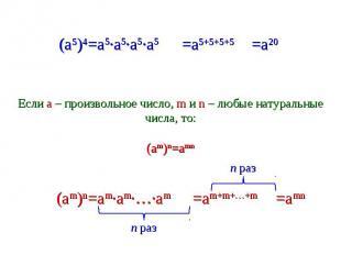 =a5∙a5∙a5∙a5 =a5+5+5+5 Если a – произвольное число, m и n – любые натуральные чи