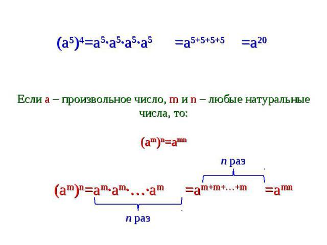 =a5∙a5∙a5∙a5 =a5+5+5+5 Если a – произвольное число, m и n – любые натуральные числа, то:(am)n=amn