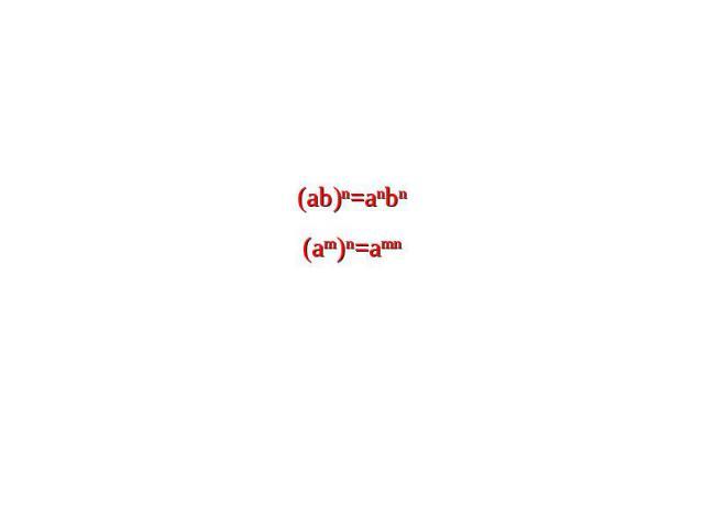(ab)n=anbn (am)n=amn