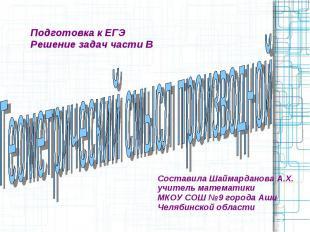 Геометрический смысл производной Подготовка к ЕГЭ Решение задач части В Составил