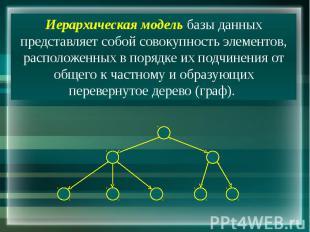 Иерархическая модель базы данных представляет собой совокупность элементов, расп