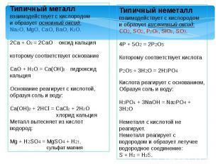 Типичный металл взаимодействует с кислородоми образует основный оксид:Na2O, MgO,