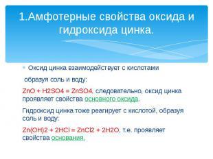 1.Амфотерные свойства оксида и гидроксида цинка. Оксид цинка взаимодействует с к