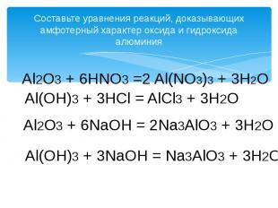 Составьте уравнения реакций, доказывающих амфотерный характер оксида и гидроксид