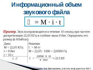 Информационный объем звукового файла Ѵ = М · i · t Пример. Звук воспроизводится