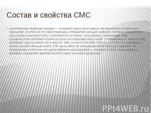 Состав и свойства СМС Алкилбензолсулъфонат натрия — основной компонент многих де