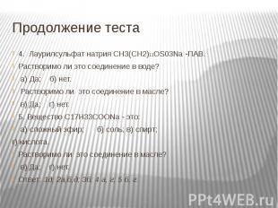 Продолжение теста 4. Лаурилсульфат натрия CH3(CH2)11OS03Na -ПАВ.Растворимо ли эт